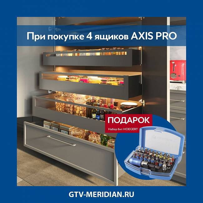 Акция Axis Pro